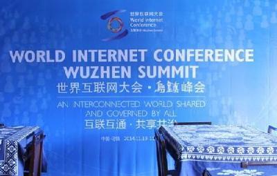 第六届世界互联网大会将于十月举行(权威发布)