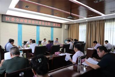 曾都区委全面依法治区委员会第一次会议召开