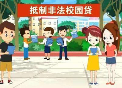 """随州市开展防范和处置""""非法校园贷""""活动"""