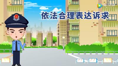 【视频】非法上访也会入刑,教你如何正确上访!(第五例)