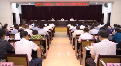 """随州市""""不忘初心、牢记使命""""主题教育工作会议召开"""