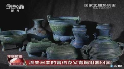 随州流失文物曾伯克父青铜组器日本追回