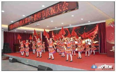 大洪山召开第35个教师节庆祝大会