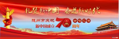 礼赞新中国 唱响新时代—随州市庆祝新中国成立70周年合唱汇演