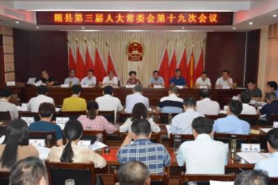 随县三届人大常委会举行第十九次会议