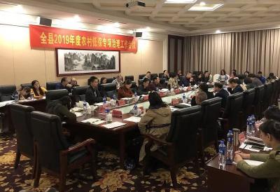 随县召开2019年农村低保专项治理工作会议