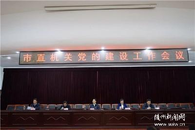 陈瑞峰在市直机关党的建设工作会议上强调 努力开创我市机关党的建设工作新局面