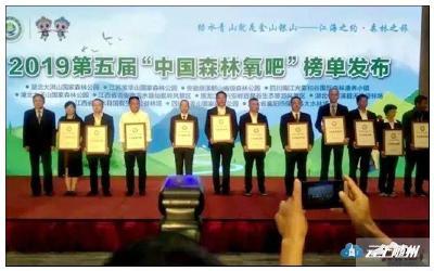 """大洪山国家森林公园获""""中国森林氧吧""""荣誉称号"""