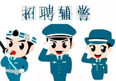 随州市公安局招聘治安防控特辅警(留置看护辅警)笔试、体测工作的公告