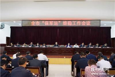 陈瑞峰在全市平安稳定工作会议上强调 为武汉军运会成功举办营造平安稳定的社会环境