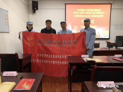曾都区年轻干部赴延安开展红色革命教育