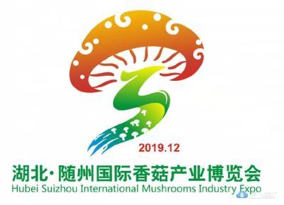 2019湖北·随州国际香菇产业博览会 会徽(logo)、吉祥物征集活动评选结果公示