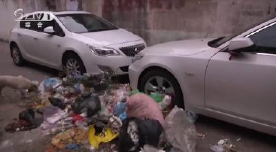 巷内堆满垃圾 居民怨声连连