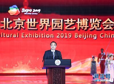 2019年中国北京世界园艺博览会圆满闭幕 李克强出席闭幕式