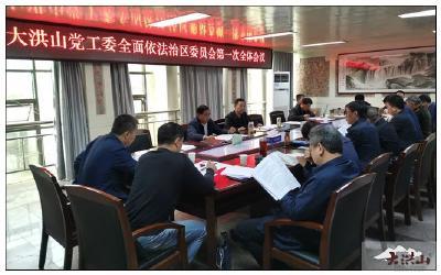 大洪山召开全面依法治区委员会第一次全体会议
