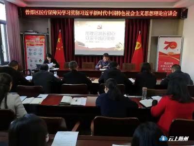 曾都区医疗保障局  扎实开展学习贯彻习近平新时代中国特色社会主义思想理论宣讲活动