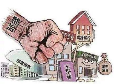 随州市市场监管局着力整治住房租赁中介机构乱象