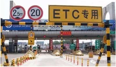 办理ETC,这些做法不行!