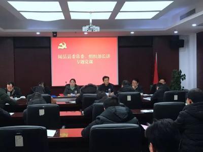 随县领导围绕推动基层党建工作讲专题党课