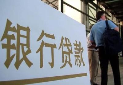 湖北省民营企业贷款余额突破万亿元