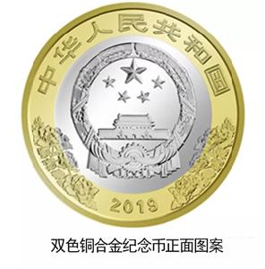 中国人民银行随州市中心支行关于中华人民共和国成立70周年普通纪念币现场发行公告