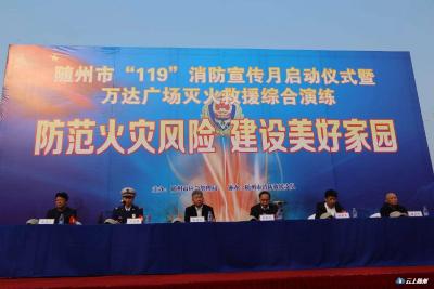"""随州市举行""""119""""消防宣传月启动仪式"""