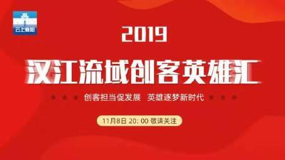 2019汉江流域创客英雄会