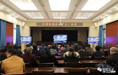 姜皓主持召开区委常委会(扩大)会议