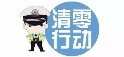 """我市开展重点车辆交通违法""""清零"""""""
