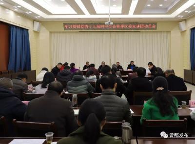 曾都区召开学习贯彻党的十九届四中全会精神区委宣讲团动员会