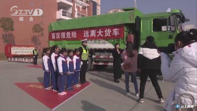 122交通安全日:交警直播 带领小学生认识大货车盲区