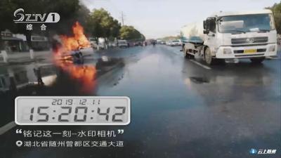 """小轿车起火  洒水车""""化身""""消防车来救助"""