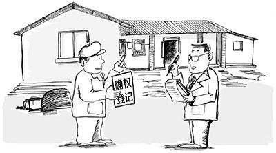 """随县农村""""房地一体""""确权登记试点工作正式启动"""