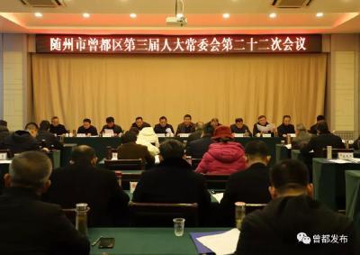 曾都区第三届人大常委会第二十二次会议召开