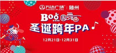 【圣诞元旦PA】吃喝玩乐、惊喜折扣,新年礼物来这挑~