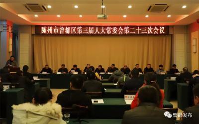 曾都区第三届人大常委会第二十三次会议召开