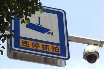 公告!随县这11个地方将设置违法停车抓拍,2020年1月1日零时正式启用!