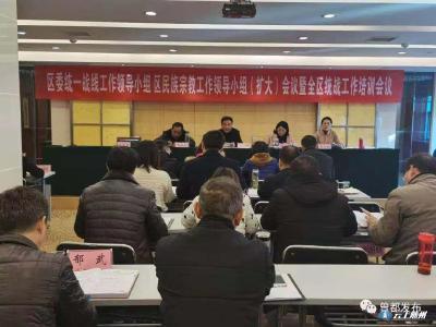 曾都区委统一战线工作领导小组区民族宗教工作领导小组(扩大)会议召开
