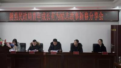 随县民政局举办青年成长有为励志故事新春分享会