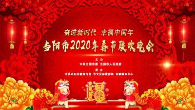 """【直播】""""奋进新时代!,幸福中国年""""当阳市2020年春节联欢晚会"""