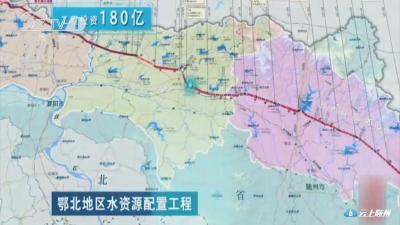 鄂北水资源配置工程(一期)顺利通水