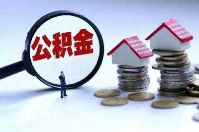 新的一年,关于住房公积金缴存有关事项,你需要了解