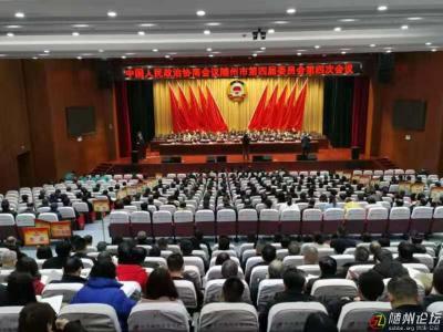 政协随州市四届四次会议隆重开幕 陈瑞峰克克冯伟等到会祝贺