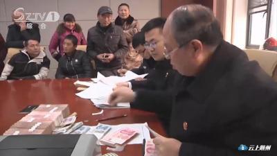 随县法院发放农民工工资执行款60万