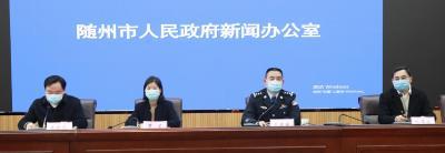 随州市第二次新型冠状病毒感染的肺炎防控工作新闻发布会(实况)