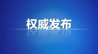 湖北省委书记蒋超良:党员干部要冲锋在前、下沉一线
