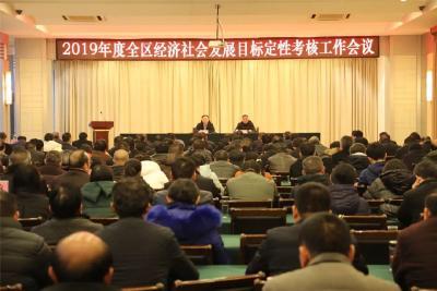 曾都区经济社会发展目标定性考核工作会议召开