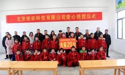 北京锐安科技有限公司助力乡村教育发展