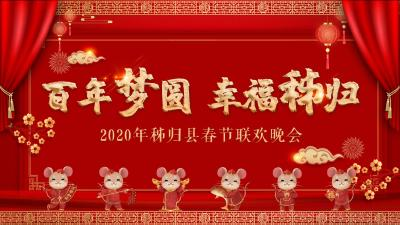 【直播】百年梦圆 幸福秭归——2020秭归县春节联欢晚会