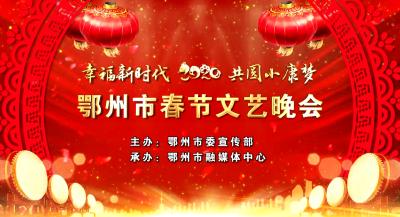 """【直播】""""幸福新时代 共圆小康梦""""2020年鄂州市春节文艺晚会"""